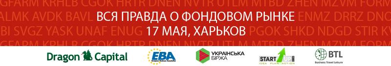 plashka800x136Har_all_logos